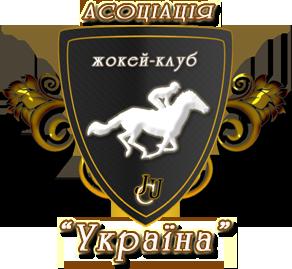 Асоціація жокей клуб Україна