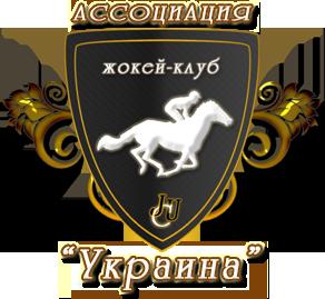 Асоциация жокей-клуб Украина